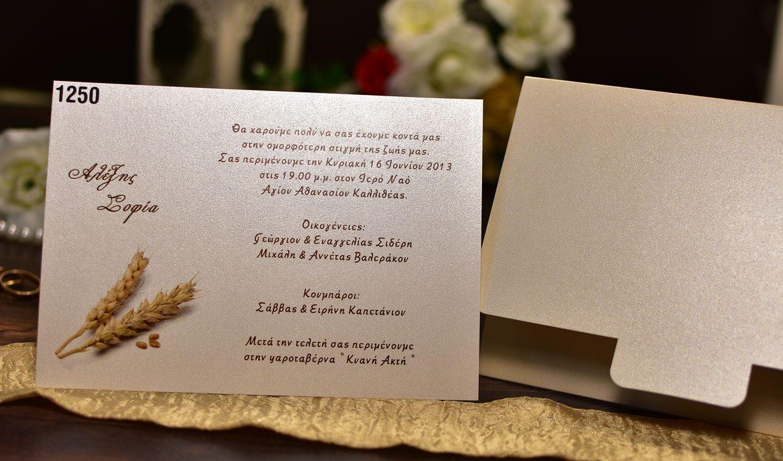 Προσκλητήριο Γάμου Στάχυ