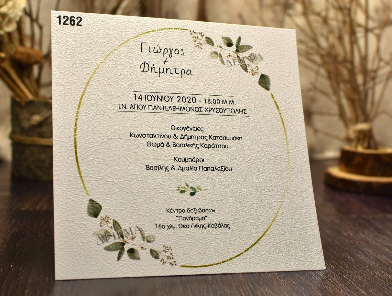 Προσκλητήριο γάμου ανάγλυφο ελιά