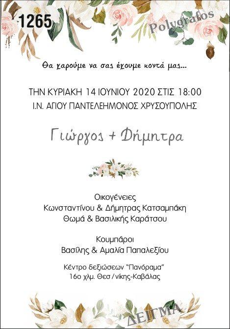 Προσκλητήριο Γάμου Φλοράλ