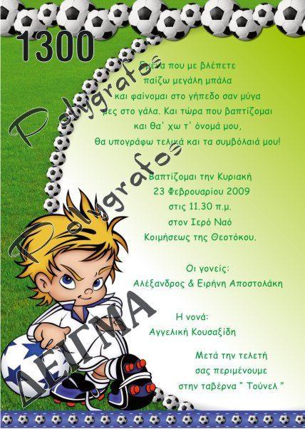Προσκλητήριο Βάπτισης Ποδοσφαιριστής