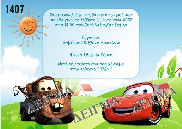 Προσκλητήριο Βάπτισης Cars mcqueen