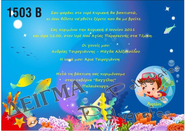Προσκλητήριο Βάπτισης Βυθός