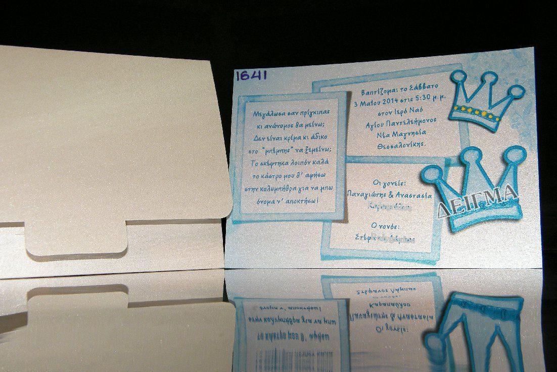 Προσκλητήριο Διδυμάκια Κορώνες Γαλάζιο