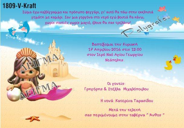 Προσκλητήριο βάπτισης γοργόνα παραλία
