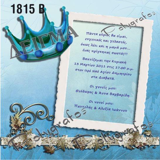 Προσκλητήριο Βάπτισης Κορώνα Μπλε
