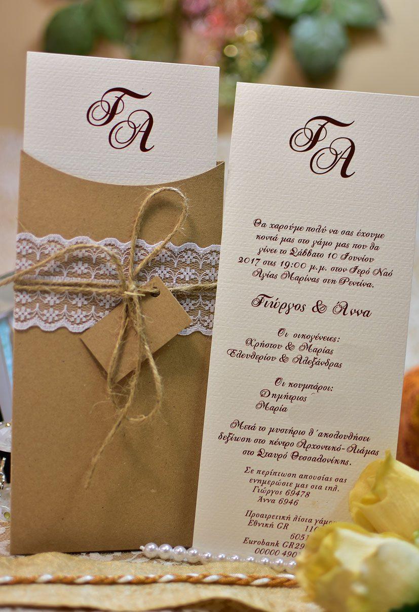 Προσκλητήριο Γάμου Οικολογικό Δαντέλα