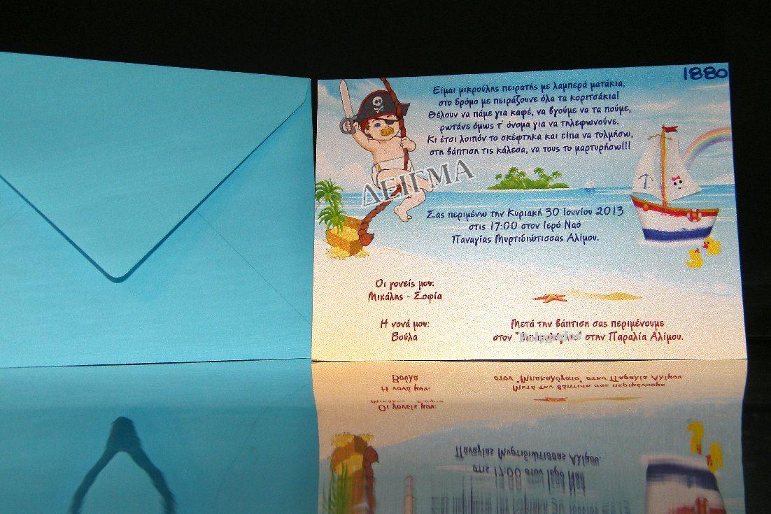 Προσκλητήριο βάπτισης Πειρατής Καραβάκι