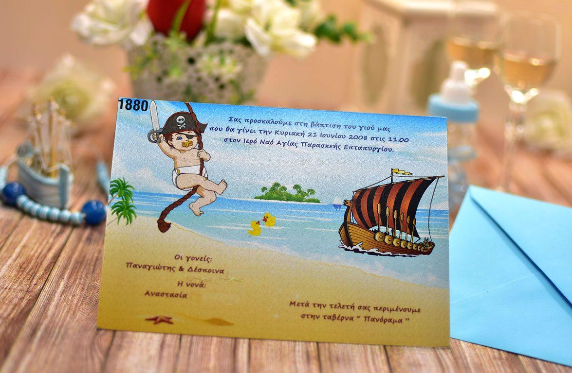 Προσκλητήριο βάπτισης Καραβάκι Πειρατής