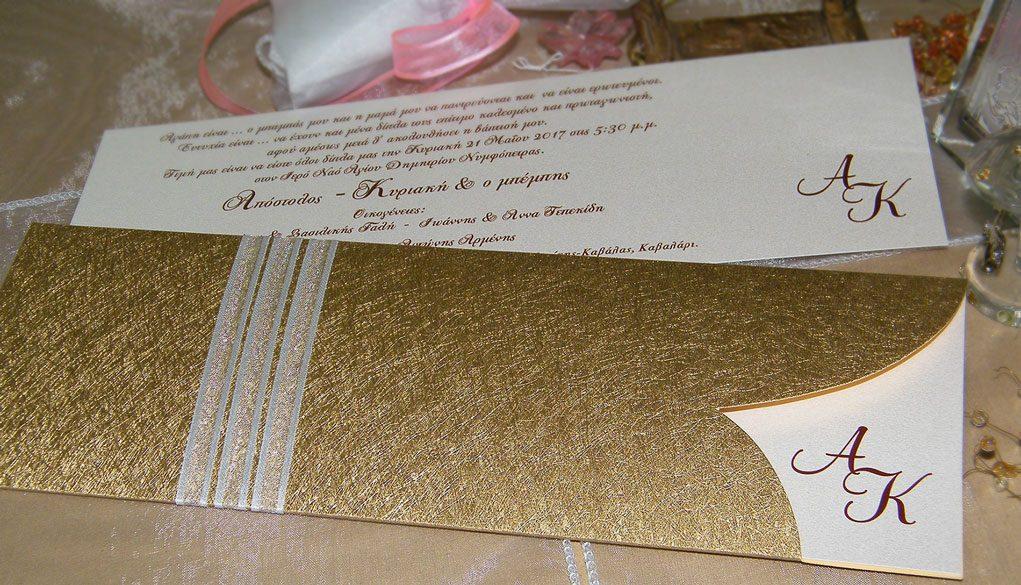 Προσκλητήριο Γάμου Χρυσό Πολυτελείας