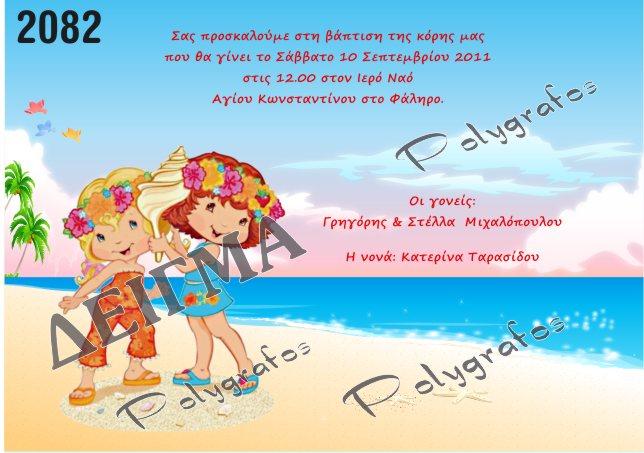 Προσκλητήριο Βάπτισης Παραλία Φραουλίτσα