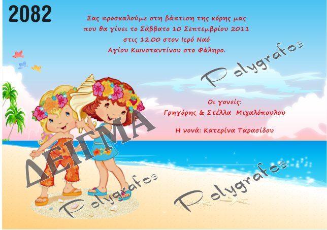 Προσκλητήριο Διδυμάκια Φραουλίτσα Παραλία
