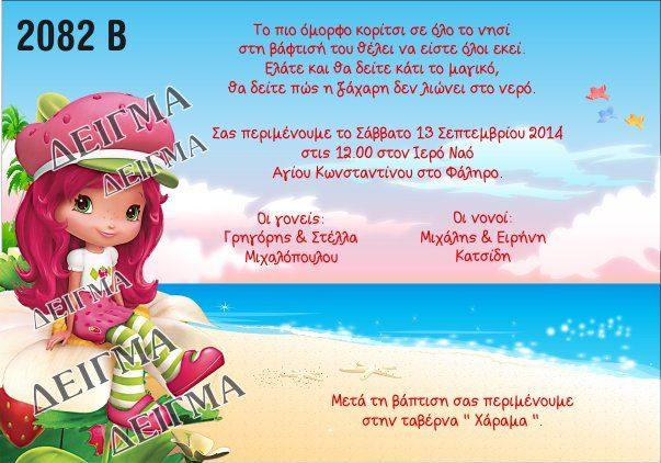 Προσκλητήριο Βάπτισης Φραουλίτσα Παραλία