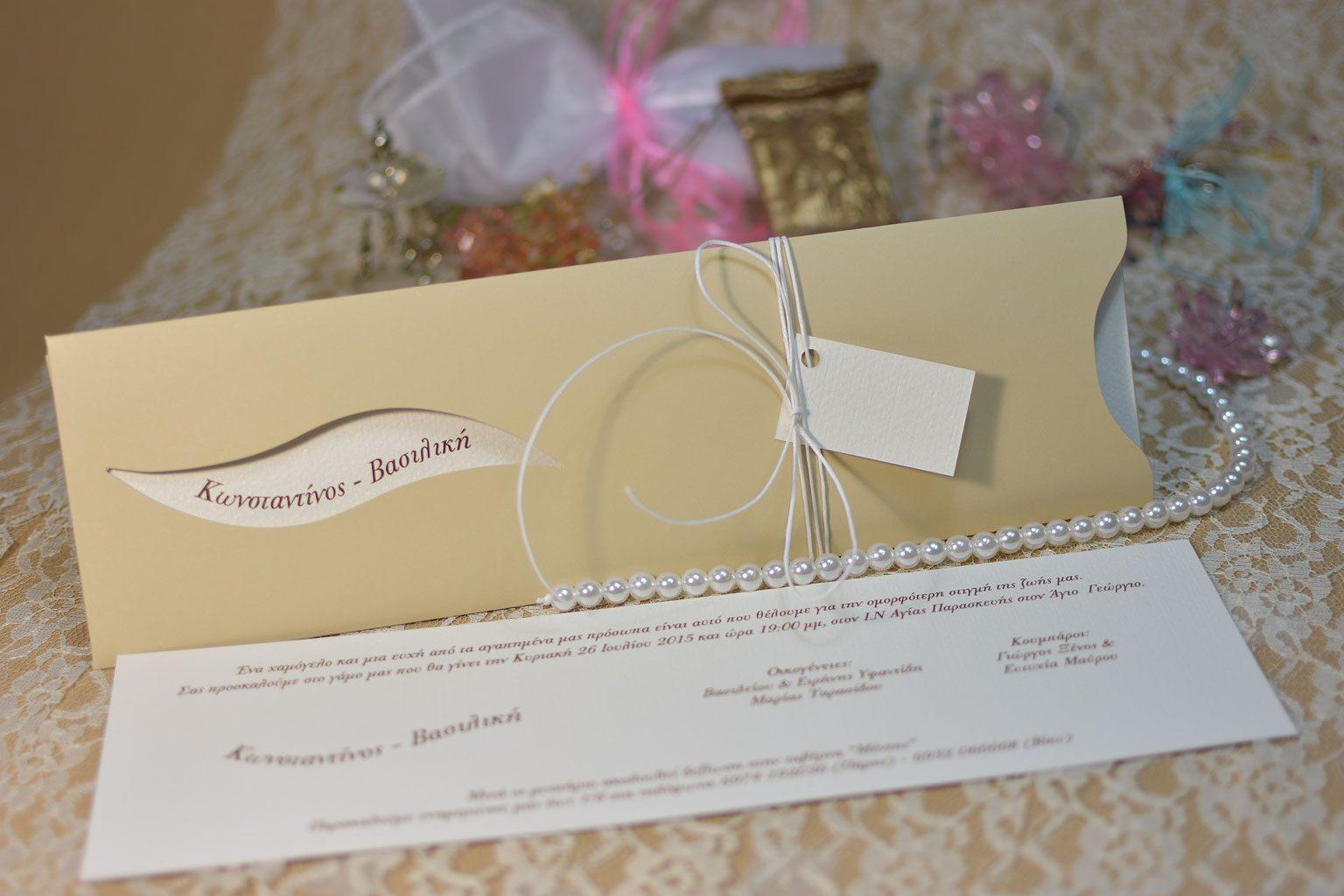 Προσκλητήριο Γάμου Συρταρωτό