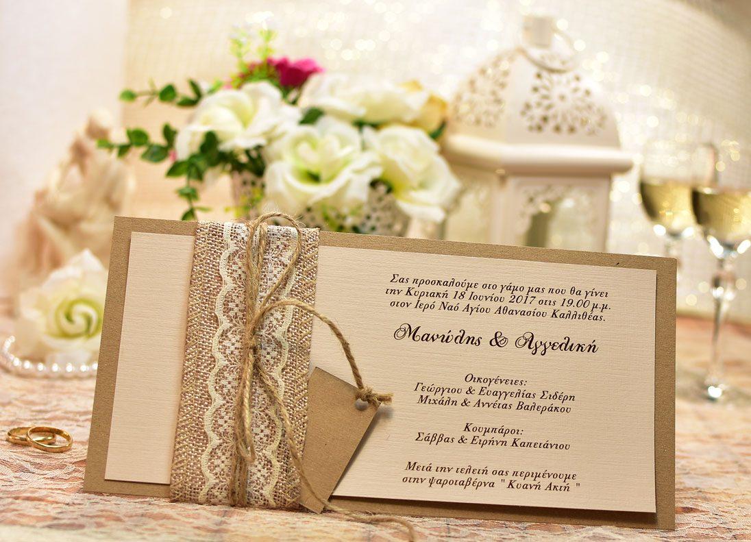 Προσκλητήριο Γάμου χειροποίητο vintage