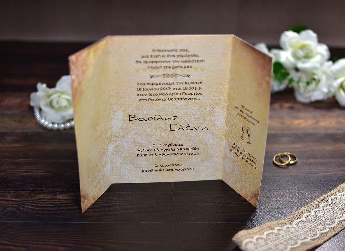 Προσκλητήριο Γάμου Τρίπτυχο