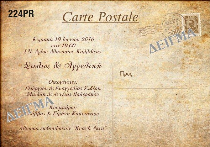 Προσκλητήριο Γάμου καρτ ποστάλ
