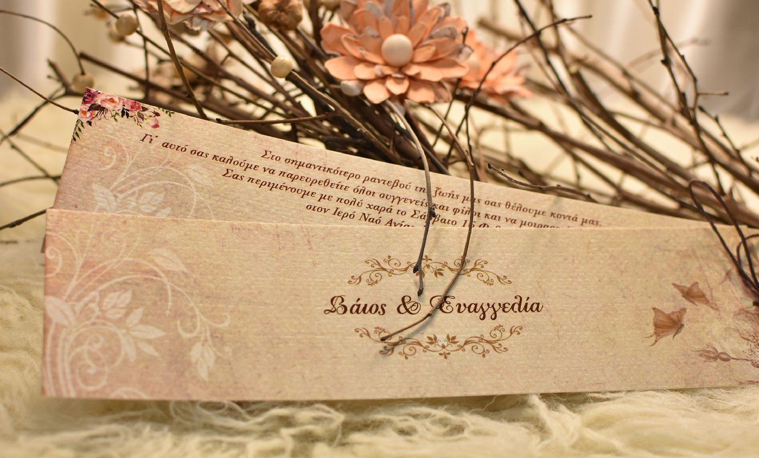 Προσκλητήριο γάμου σελιδοδείκτες