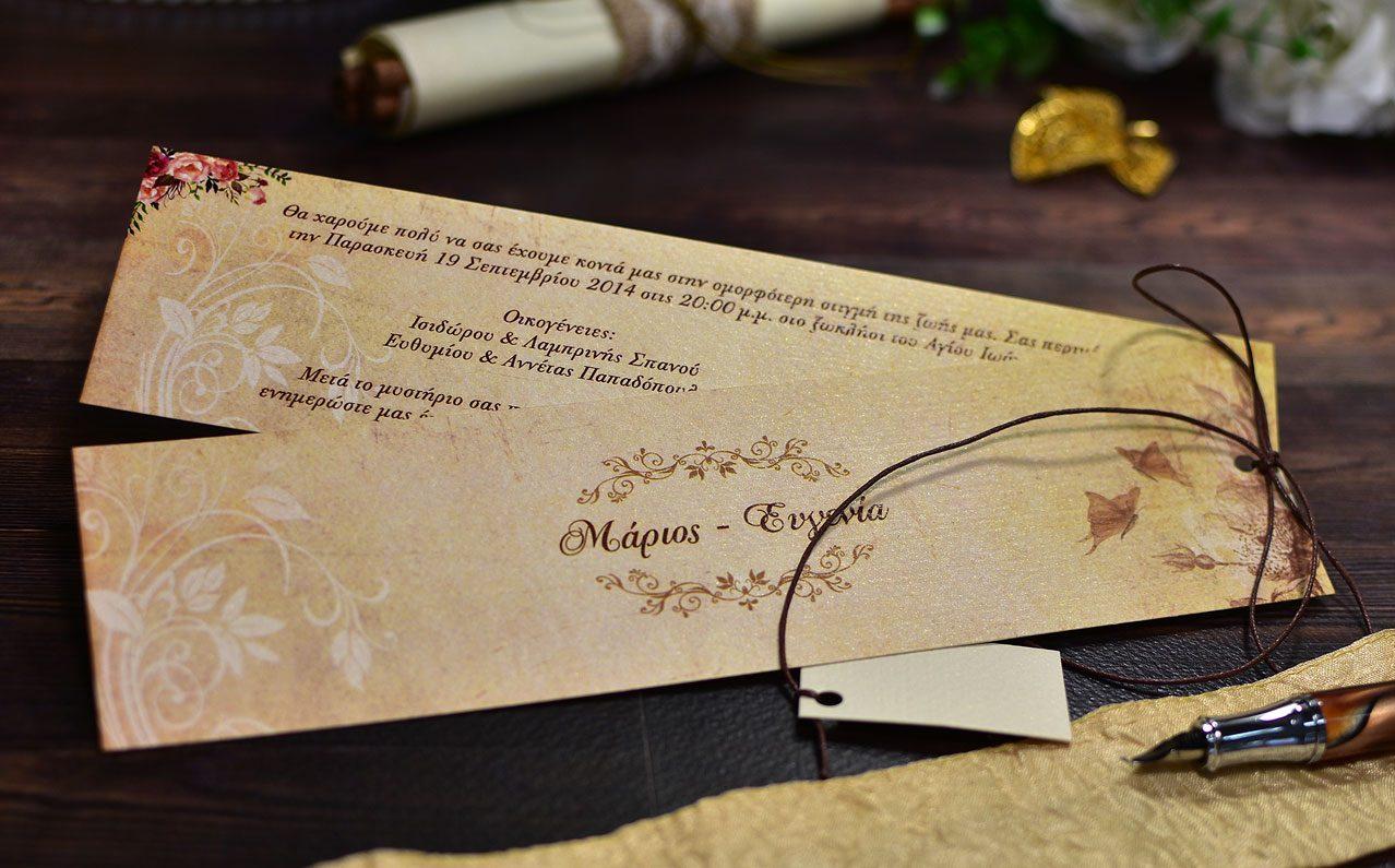 Προσκλητήριο Γάμου σελιδοδείκτης