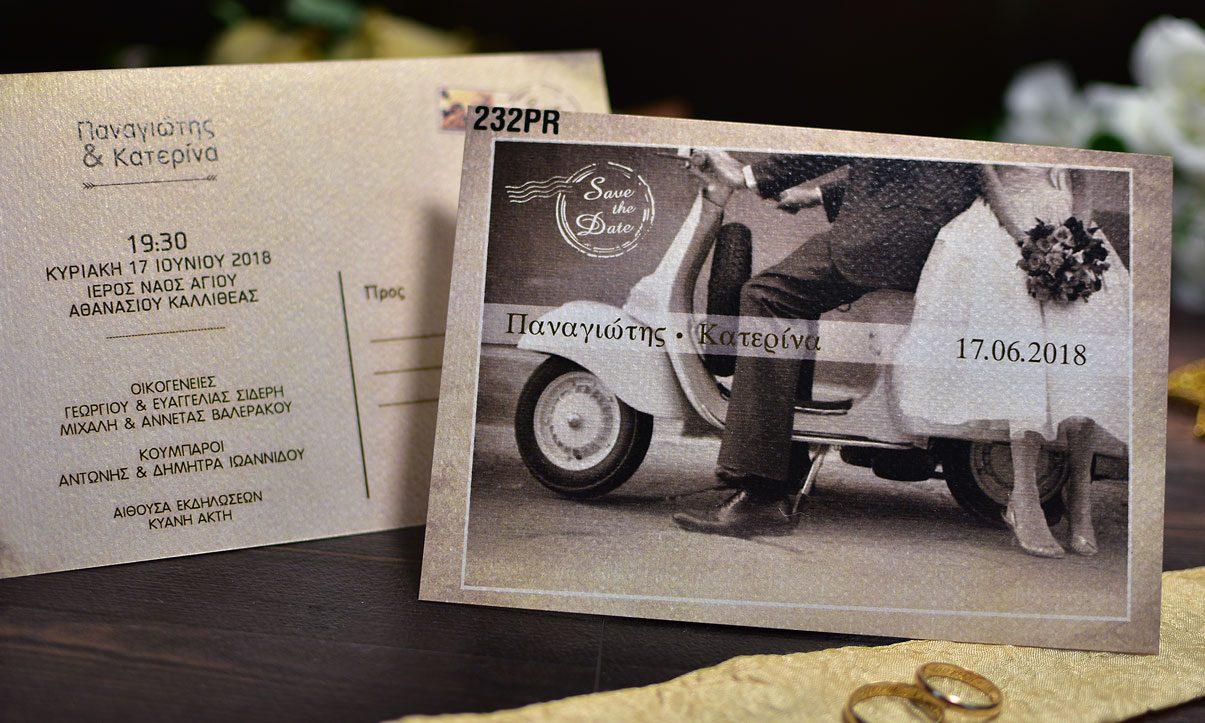 Προσκλητήριο Γάμου Postcard