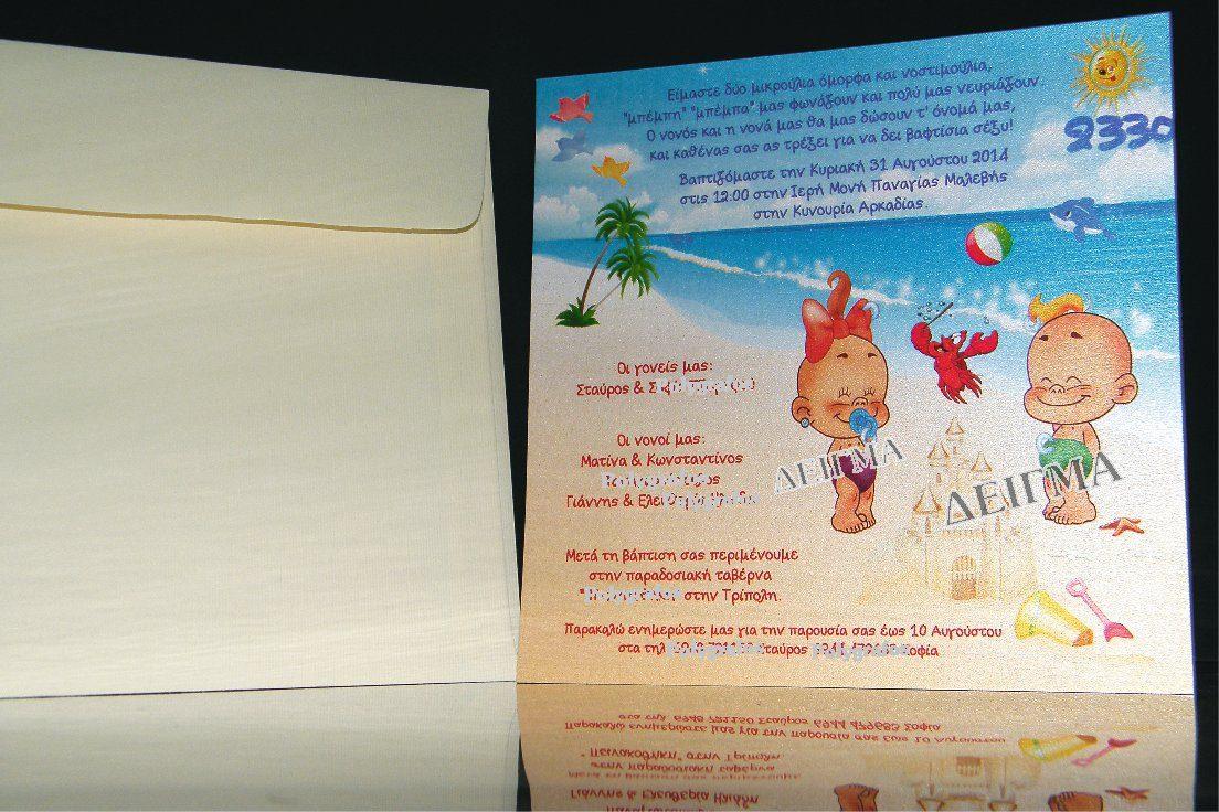 Προσκλητήριο διδυμάκια Παραλία