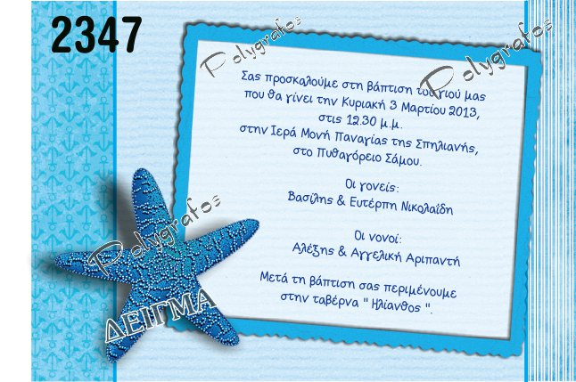 Προσκλητήριο Βάπτισης Αστερίας