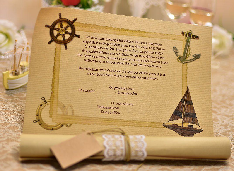 Προσκλητήριο Βάπτισης Καράβι Άγκυρα