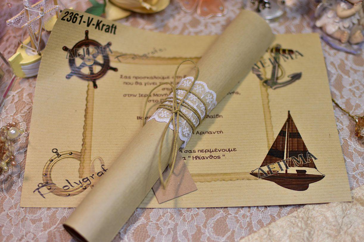 Προσκλητήριο Βάπτισης Πάπυρος δαντέλα