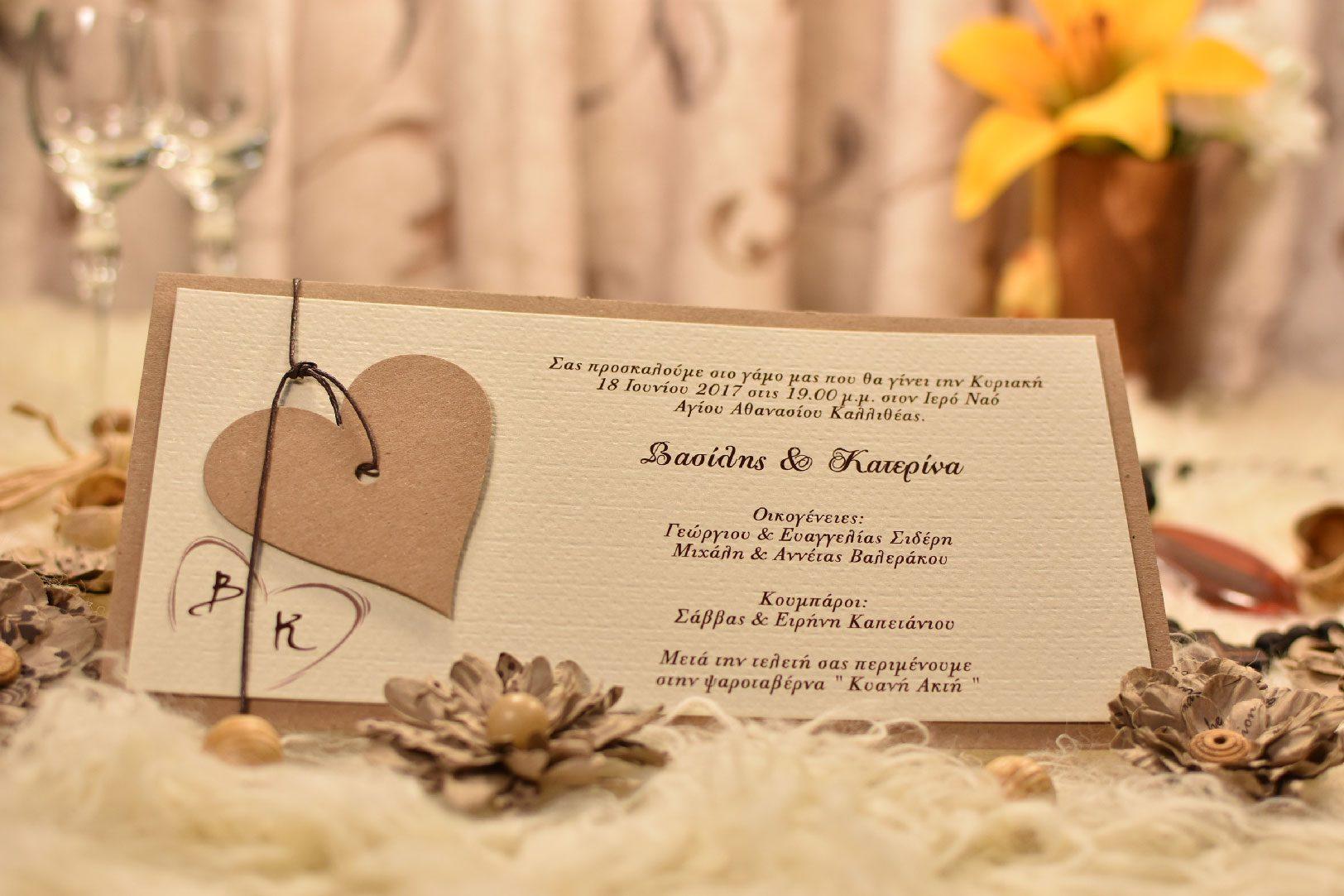 Προσκλητηρια γαμου vintage