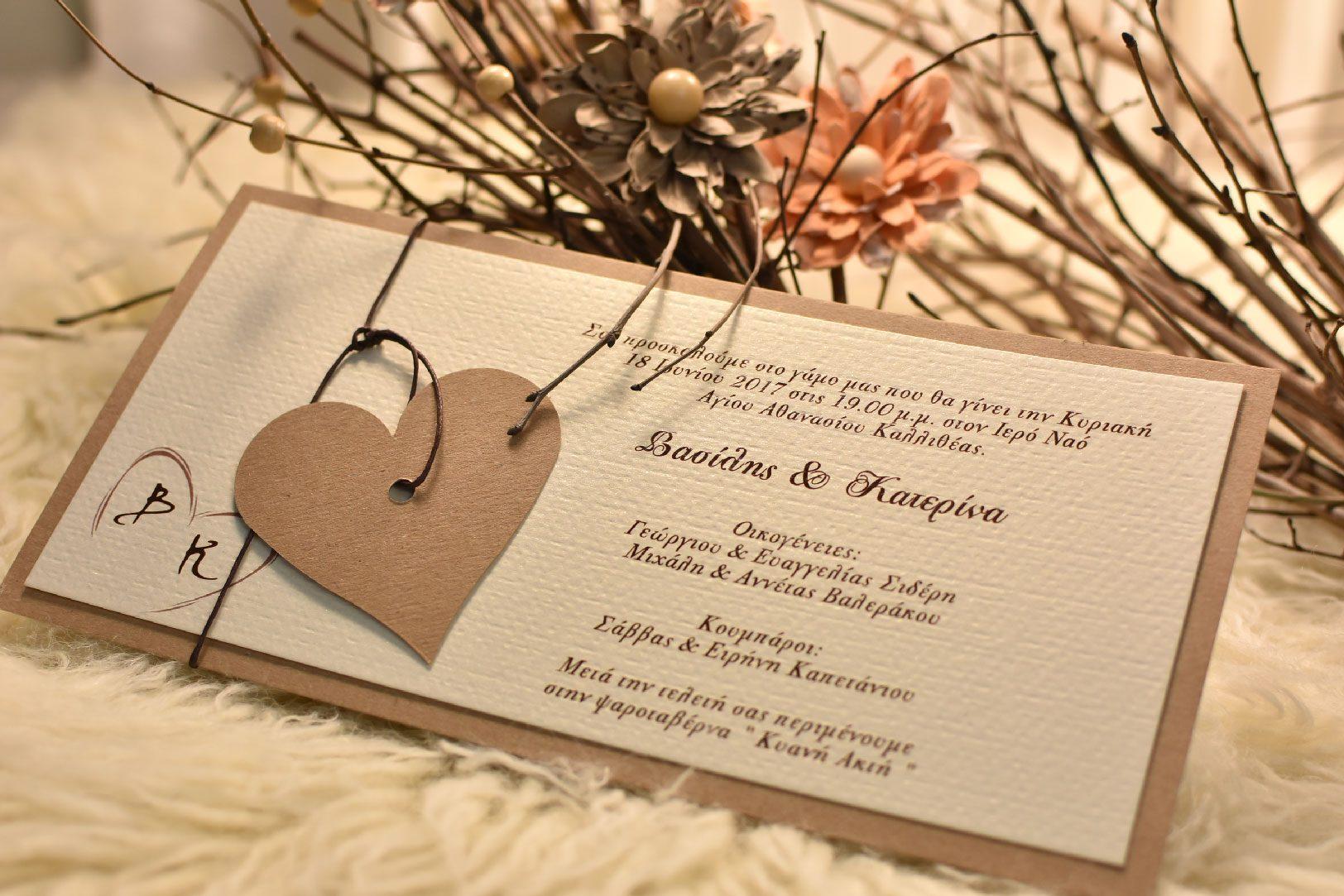 Προσκλητήριο Γάμου Καρδιά