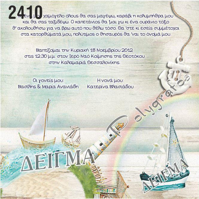 Προσκλητήριο Βάπτισης Καραβάκι Ναυτικό
