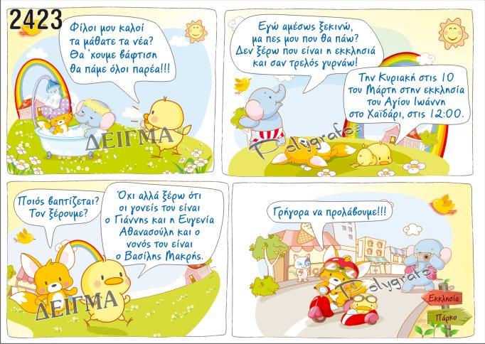 Προσκλητήριο Βάπτισης κόμικς