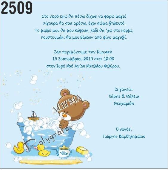 Προσκλητήριο Βάπτισης Αρκουδάκι Μπανιέρα