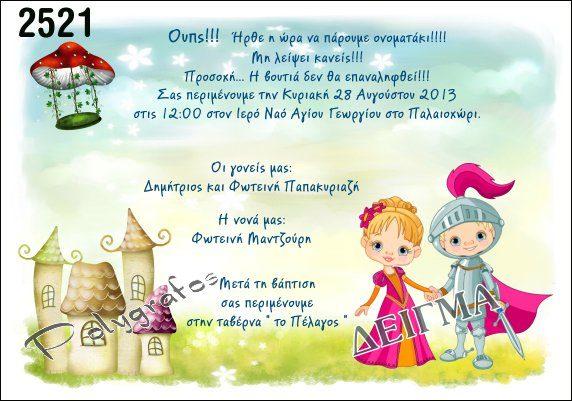 Προσκλητήριο Πρίγκιπας Πριγκίπισσα Κάστρο