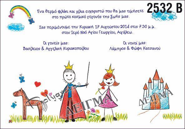 Προσκλητήριο Διδυμάκια Πρίγκιπας Πριγκίπισσα