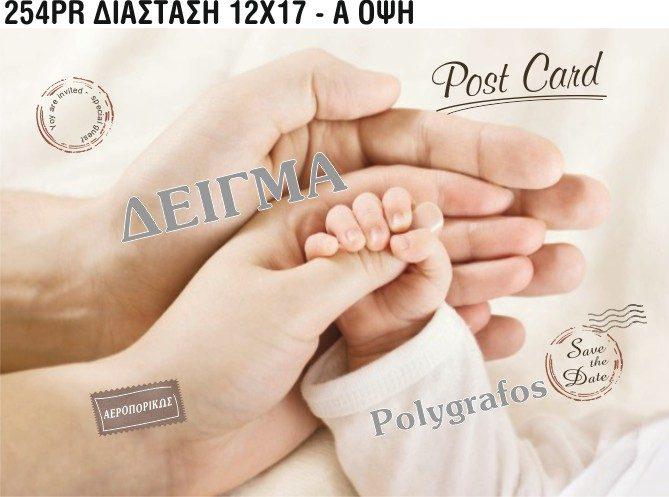 Προσκλητήριο Γαμοβάπτισης card postal