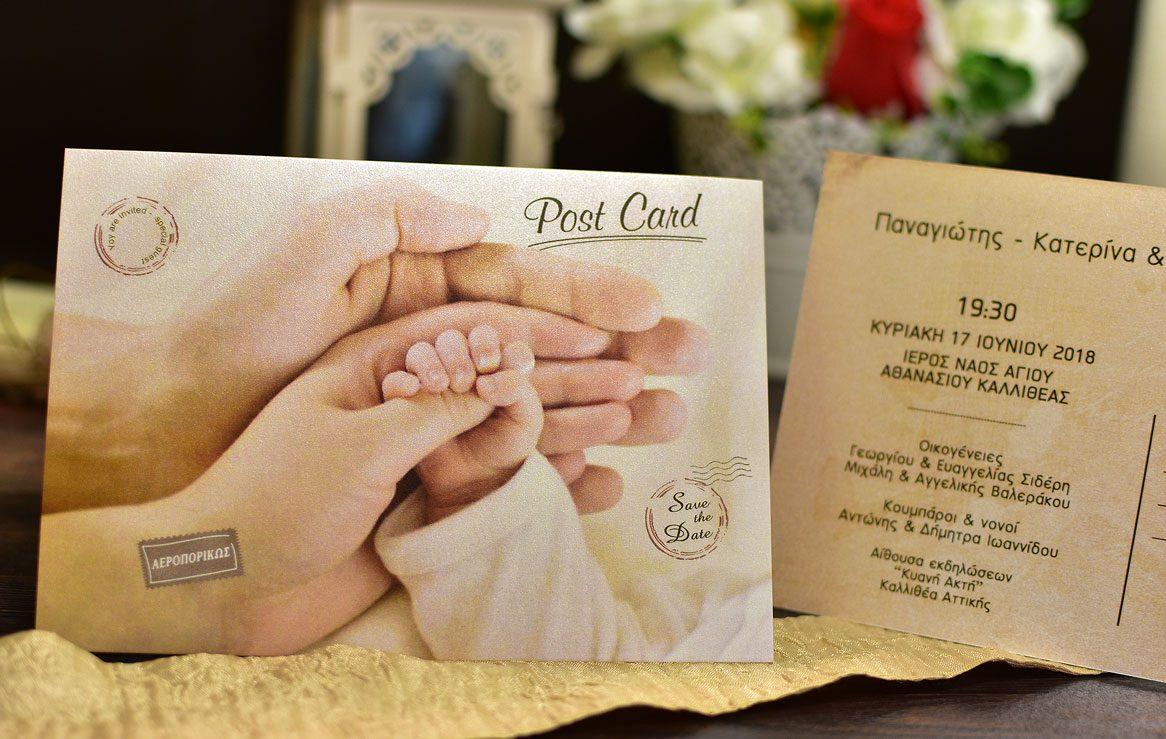 Προσκλητήριο Γαμοβάπτισης Postcard