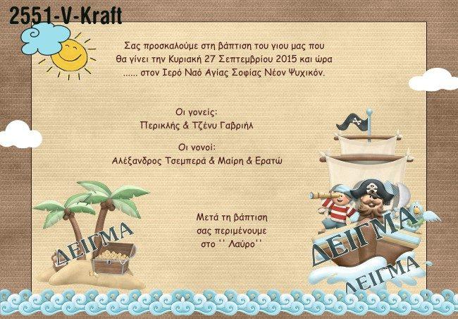 Προσκλητήριο Βάπτισης Καράβι Πειρατές