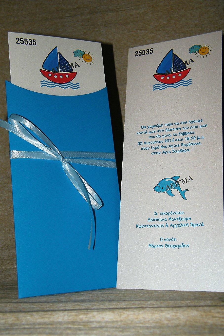 Προσκλητήριο καραβάκι δελφινάκι
