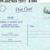 Προσκλητήριο Βάπτισης card postal