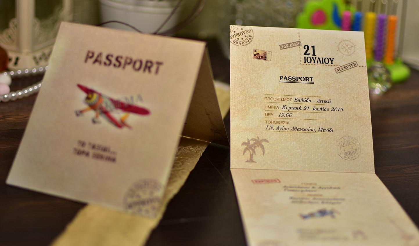 Προσκλητηριο Βαπτισης Διαβατήριο