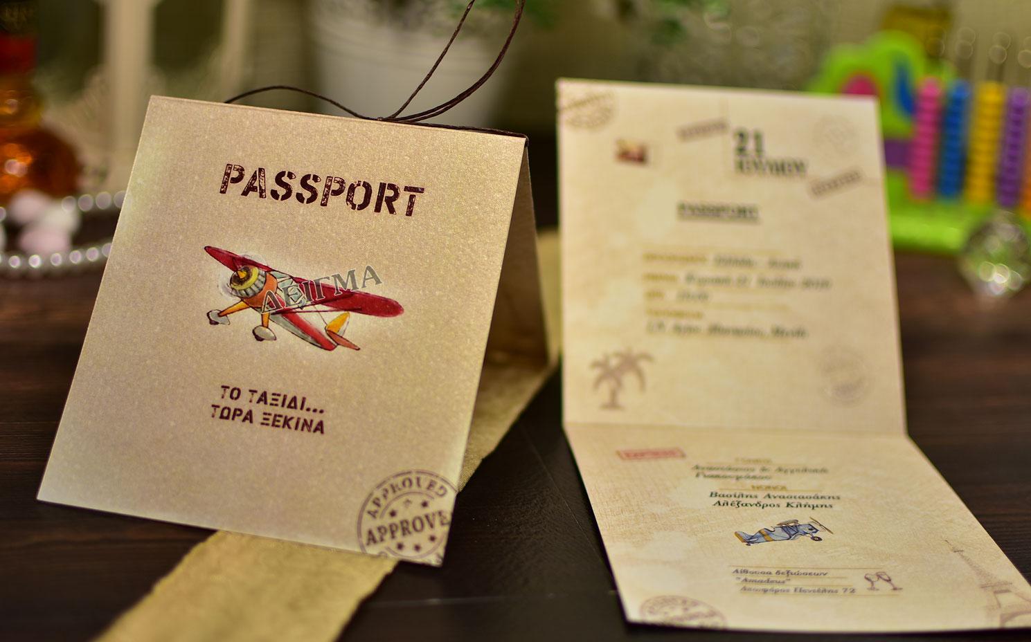 Προσκλητήριο Βάπτισης Διαβατήριο