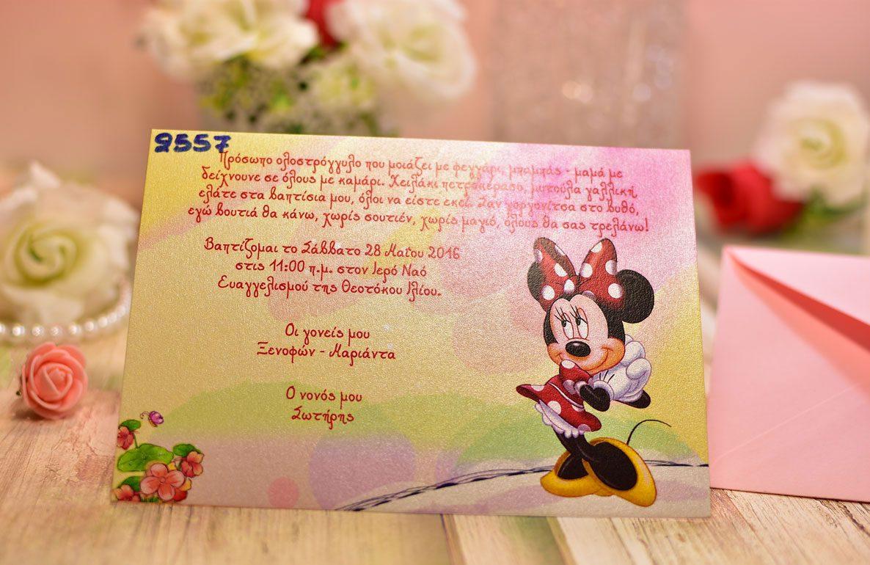 Προσκλητήριο Βάπτισης Minnie