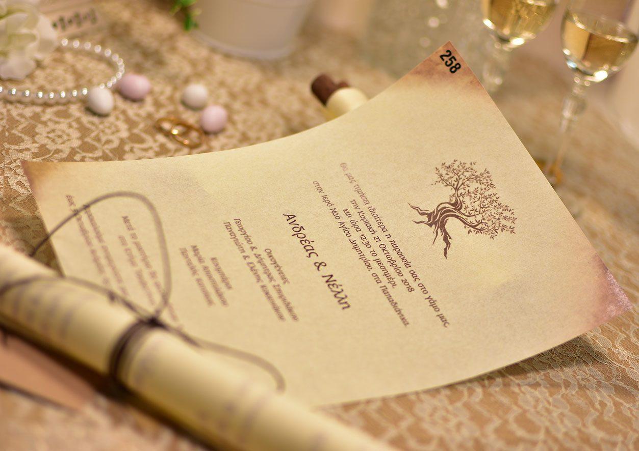 Προσκλητήριο Γάμου Πάπυρος Δέντρο Ζωής