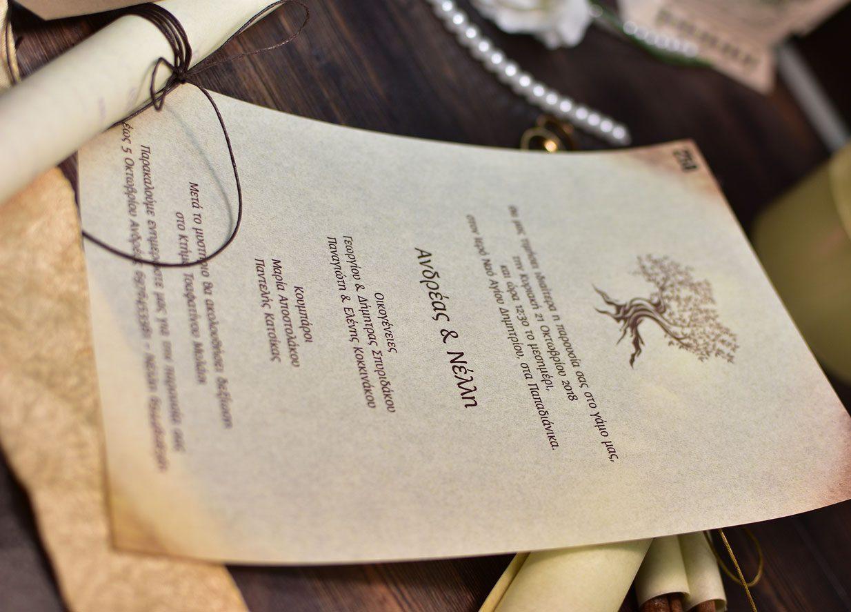 Προσκλητήριο Γάμου Πάπυρος vintage