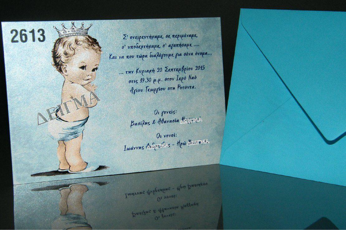 Προσκλητήριο Βάπτισης Πρίγκιπας