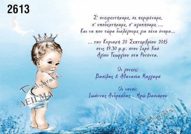 Προσκλητήριο Βάπτισης Ναυτικό Κορώνα