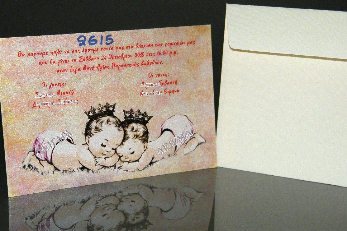 Προσκλητήριο διδυμάκια Πριγκίπισσες