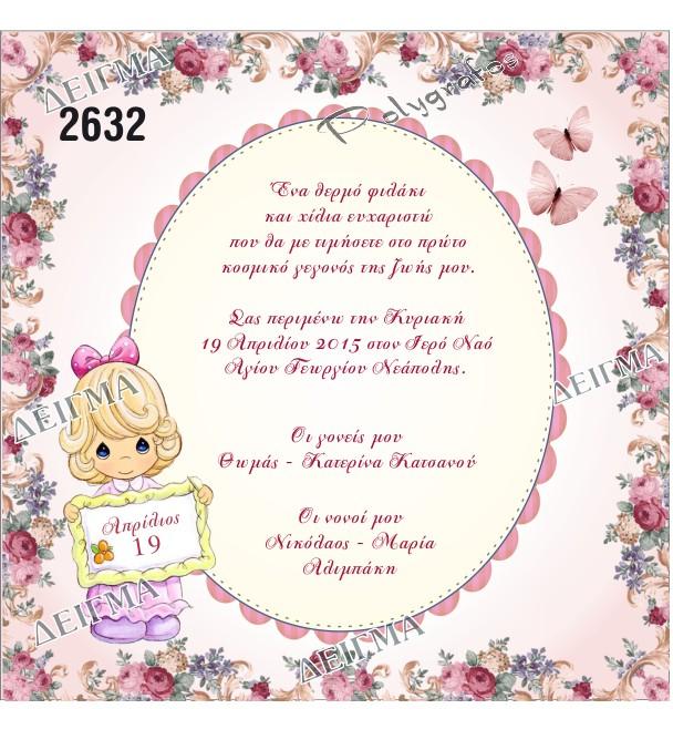 Προσκλητήριο βάπτισης κοριτσάκι λουλούδια