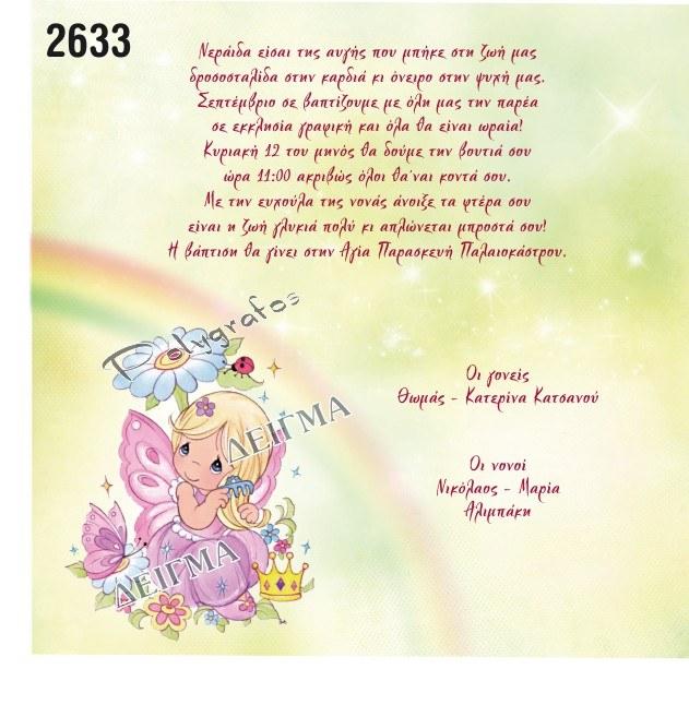 Προσκλητήριο Βάπτισης Fairy