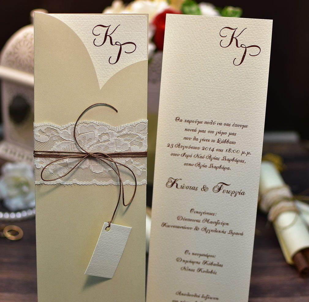 Προσκλητήριο Γάμου Δαντέλα
